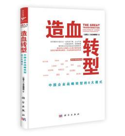造血转型:8 solutions of Chinese enterprises transformation