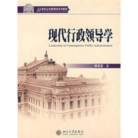 现代行政领导学/21世纪公共管理学系列教材