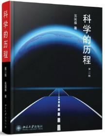 保证正版 科学的历程 吴国盛 北京大学出版社