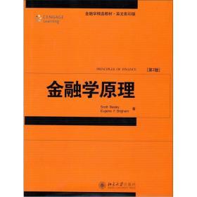 金融学精选教材·英文影印版:金融学原理(第2版)