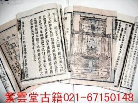 早期90年代 红色家谱。聂氏名人族谱(首-7卷) 八卷全.    #3198