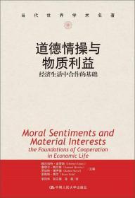 道德情操与物质利益:经济生活中合作的基础(当代世界学术名著)