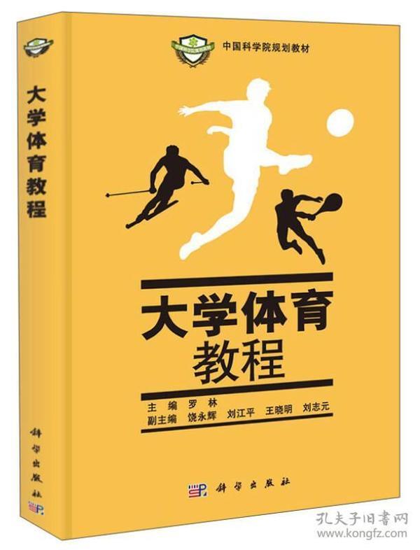 大学体育教程/中国科学院规划教材