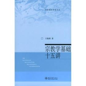 当天发货,秒回复咨询 二手正版 宗教学基础十五讲 王晓朝 北京大学9787301060384 如图片不符的请以标题和isbn为准。