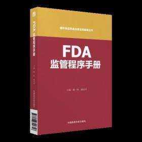 FDA监管程序手册(国外食品药品法律法规编译丛书)