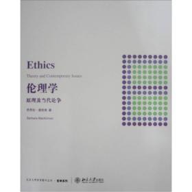 伦理学:原理及当代论争(英文影印版):北京大学西学影印丛书:本科教材