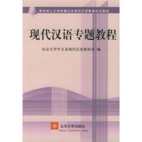 现代汉语专题教程