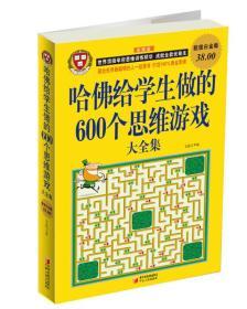 哈佛给学生做的600个思维游戏大全集(超值白金版)