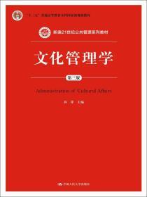 文化管理学(第三版)