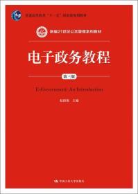 正版二手电子政务教程 赵国俊  中国人民大学出版社