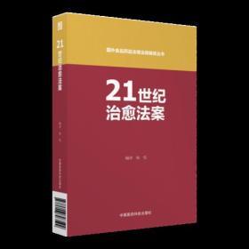 21世纪治愈法案(国外食品药品法律法规编译丛书)
