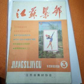 江苏集邮1988.3
