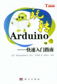 (可发货)玩转Arduino:快速入门指南