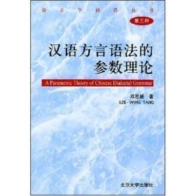 汉语方言语法的参数理论(第3种)