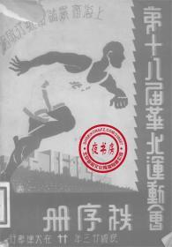 【复印件】第十八届华北运动会秩序册-1934年版-