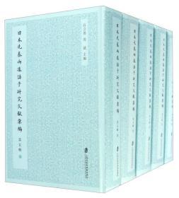 新书--日本先秦两汉诸子研究文献汇编(第五辑)全5册精装