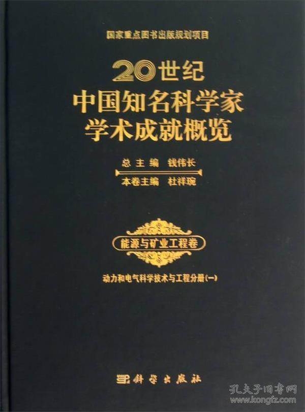 20世纪中国知名科学家学术成就概览·能源与矿业工程卷:动力和电气科学技术与工程分册(1)