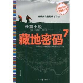 藏地密码7揭开藏传佛教最大谜团香格里拉到底在哪里?何马重庆出版社9787229007874