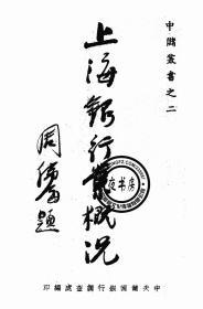 【复印件】上海银行业概况-1945年版--中储丛书