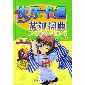快乐卡通英汉词典:彩色版