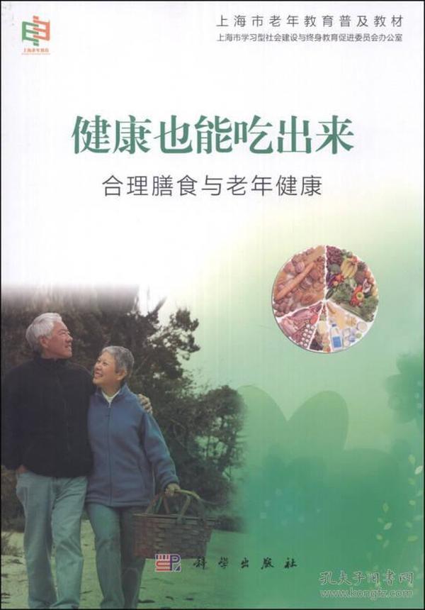 上海市老年教育普及教材·健康也能吃出来:合理膳食与老年健康