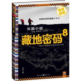 藏地密码8何马重庆出版社9787229022365