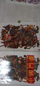 中国门画  全10张