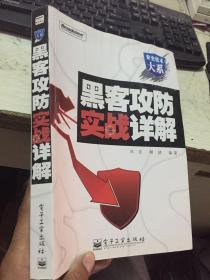 黑客攻防实战详解