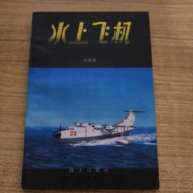 军事科技知识普及丛书  水上飞机  A14.3.15W