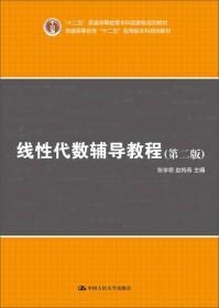 线性代数辅导教程(第二版)