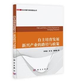 自主创新与体系建设丛书:自主培育发展新兴产业的路径与政策