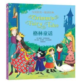 新书--与克拉克一起读经典:格林童话