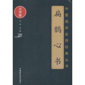 扁鹊心书(中医临床实用经典丛书大字版)