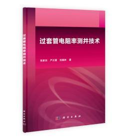 送书签lt-9787030390769-pod-过套管电阻率测井技术
