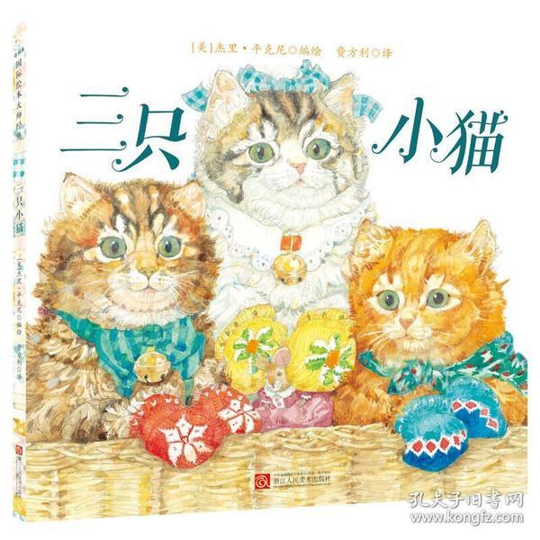 国际绘本大师经典:三只小猫(儿童精装绘本)