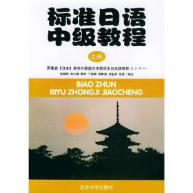 标准日语中级教程.上册(附练习册)日文影印版