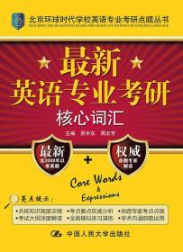 北京环球时代学校英语专业考研点睛丛书:最新英语专业考研核心词汇