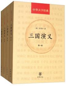 中华大字经典:三国演义(套装共4册) 中华书局  [明]罗贯中 著