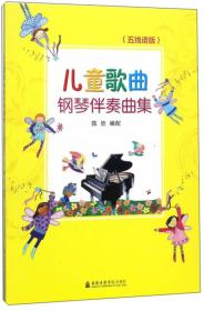 兒童歌曲鋼琴伴奏曲集-(五線譜版)
