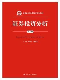 證券投資分析(第六版)/新編21世紀金融學系列教材