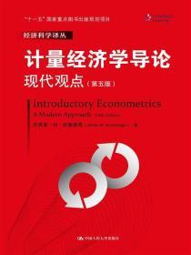 计量经济学导论:现代观点(第五版)/9787300208152