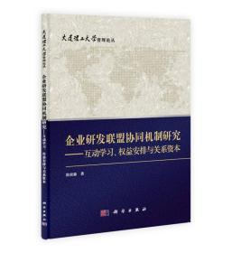 大连理工大学管理论丛·企业研发联盟协同机制研究:互动学习、权益安排与关系资本