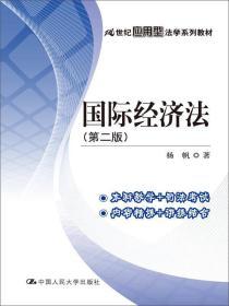 ∈国际经济法 (第二版)