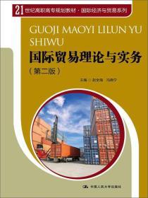 国际贸易理论与实务(第二版)/21世纪高职高专规划教材·国际经济与贸易系列