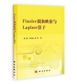 Finsler调和映射与Laplace算子