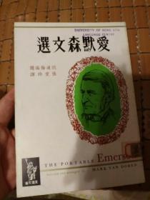 爱默生文选 馆藏