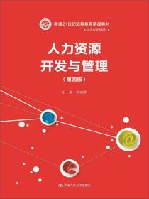 人力资源开发与管理 专著 姚裕群主编 ren li zi yuan kai fa yu guan li