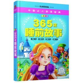 365夜睡前故事(注音版)(彩色金装大全)—中国少儿必读金典