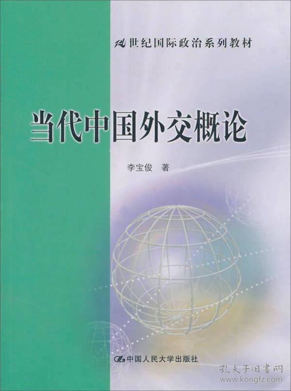 当代中国外交概论