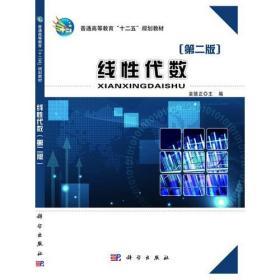 线性代数(第二版)(CD)